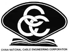 China National Cable Engineering Corporation (CCC)